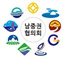 남중권협의회