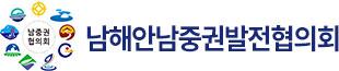 남중권_로고